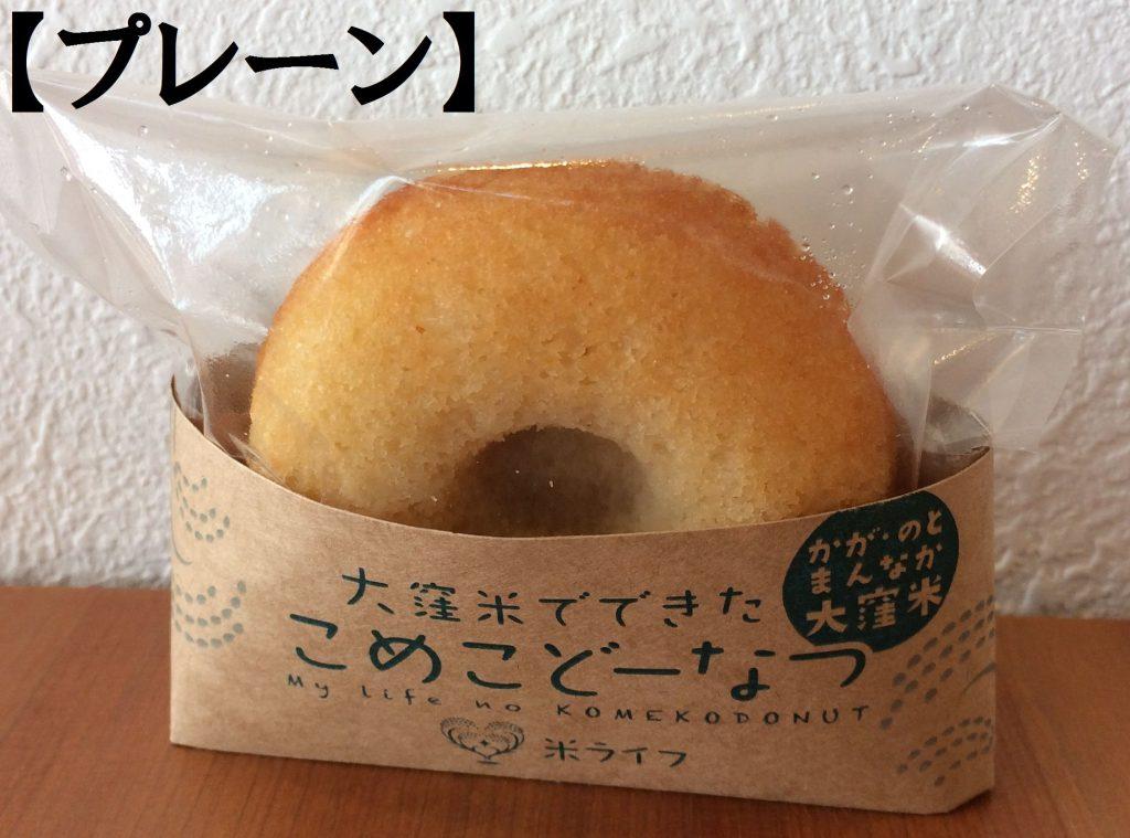 donutplane