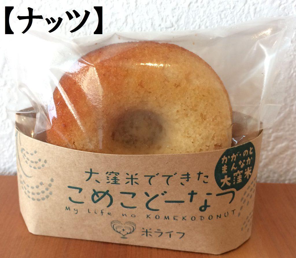 donutnut